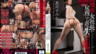 JUFE-040 High-ranked Female President Is Asshole Flaked Incontinence Apology Apology ~ Died Diuretic And Shy Shit Pussy Training ~ Sumire Kurokawa