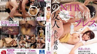JUY-785 My Husband's Friend NTR Classified Press Promotion Was Decided, Family And Work Were Fulfilling And I Felt Pleasure Video Letter From My Colleague Who Reached Me. Asahi Asuka