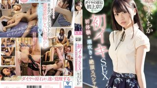 KAWD-970 Original Diamond Rock Found In Rural Area At The Beginning Of Tokyo!First SEX First Experience Squirting Cum Top Special Kasagi Ichiga