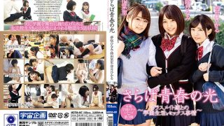 MDTM-497 Farewell To The Elementary School Light ~ School Life With Classmates And Sex Circumstances – Himasaki Yumeizaki, Shiori Mochida, Hikaru Minagami