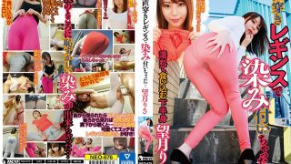 NEO-676 Risa Mochizuki Who Got Stuck In Straight Leggings