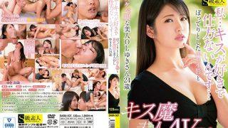 SABA-507 I … I Like Kisses And There's No Choice … Erotic Lips And Skewed Eyes Beautiful Eyes Yuki 24 Years Old