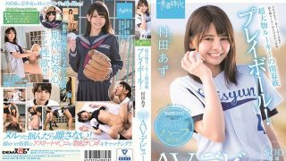 SDAB-082 Super Ballistic Rookie Opener Game Ball! Murata Azu SOD Exclusive AV Debut