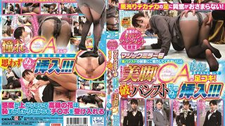 "SDMM-012 Takamine Flower Cabin Attendant Limited ""Please Cooperate In Trying On Black Pantyhose!""Voiceless Legs CA Called A Durable Test With A Slimy Lotion Footjob!Put A Thip From The Broken Pantyhose Pre-insert! ! ! Magic Mirror"