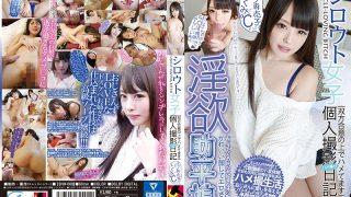 SHM-008 Shirout Female Personal Shoots Gonzo Diary Oji Monopoly Momi Momi C Cotton Kurogi Tsumi