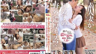 SIM-028 Amateur Wife's First Outdoor Rich Kiss! What?A Married Woman Asserted With A Thrill Of Road Chew And A Stimulus Of Kiss Kiss …