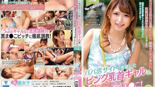 SKMJ-034 Pink Nipple Gals Excavated At The Papa Hide Site, In Fact Shy Super Shiny Pink ● ●!Pursuit Piston, Aphrodisiac Puncture Not To Stop Even If It Pills, Puzzle Aphrodisiac Puffing, Repeated Dangerous Day Continuous Birth Creatures, I Grew My Favorite Kuroma ● This Ikiku Premature Ejaculation Bitch!
