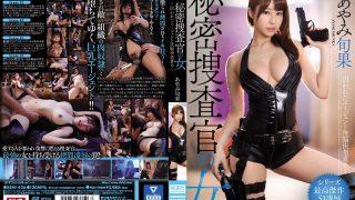 SSNI-426 Secret Investigator Woman – Captured Agent Brainwashing Pleasure Attack – Ayami Shunbun