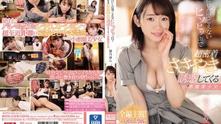 SSNI-438 I Can Hear It Only Hisso Hisso With Super Voices Super Close Attachment Whispers Small Devil Bishou Osamu Yura
