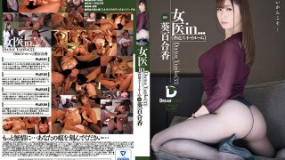 VDD-147 Female Doctor In … [Intimidation Suite Room] Yuri Yuri