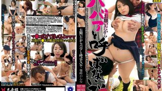 YST-183 Please Do Not Call Me Baba, Shinozaki Kanpan