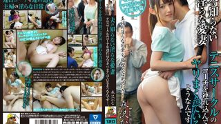 AQSH-035 Indecent Wife I Don't Know About Her Husband It Seems Like I'm Playing Around With A Coach From A Tennis Circle. Kana Morisawa