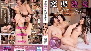 AUKG-455 Hentai Mature Lesbian Circle-My Sister-in-law And Saffle And My Lesbian Copulation-