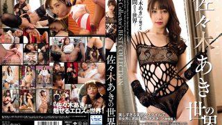 AVSW-058 Aki Sasaki's World