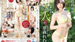 BGN-054 Newcomer Prestige Exclusive Debut Angel Reborn In The Era Rem Mori