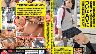 DKN-003 I Finally Made An AV Appearance With A Naughty Kawa Teen Girl To Send Out An Erotic Delusion In The Back Door.