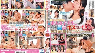 DVDMS-388 General Gender Monitoring AV Amateur College Student Limited!Do University Students And Men Who Don't Have A Lover Fall In Love With Just A Kiss And Do Sex With The Other Party They Meet For The First Time?A Big Public Exhibition Of The Completely Private SEX Of The Kissed Two People Who Were Attracted! ! 4 First Time Cum Special! !