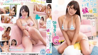 GDJU-090 Our Favorite And Candidate Surpassed The Limit Mekakawa Milky G Cup