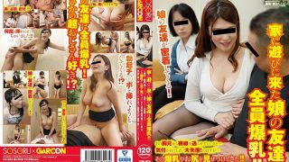 GS-252 All The Daughter's Friends Who Came To Play At Home Are Huge Breasts! !If You Do Not Turn Your Gaze From The Chest … It Will Be Noticed And It Is A Major Blunder!It's Supposed To Have Shown … That Huge Breasts And Butt! !My Daughter's Friend Likes Super Uncle! ?It Has Been Forced To Steal The Eyes Of The Daughter And It Will Be Inserted Many Times Erection Ji ○ Port Of Gingin Who Was So So …