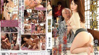 GVG-845 Forbidden Care Nurse Hashimoto Reika
