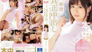 HND-653 Ban Out Genuine During A Really Thick Kiss Special Ninomiya Hikari