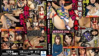 HODV-21371 Arisa Ichikawa Who Has Come To Be Fucked In Part-time Job Transformation Desire To Take Out First Shot