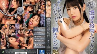 IPX-291 The Pure Beauty And The Girl Who Interacts With Each Other Are Full Of Luxurious Thick Kissing And Sex Karen 楓