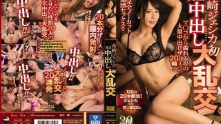 IPX-296 Jessica Otozaki First Innocence Creampie Large Orgy Massive Enough To Overflow From Co ○ Ma 20 Cum Shot Out!Completely Uncut 20 People Group Sex! !