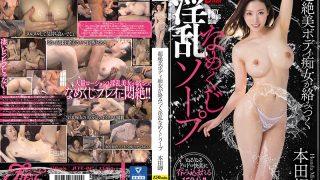 JUFE-047 Nasty Licking Soap That Super Brutal Body Slut Gets Entangled Atsushi Honda