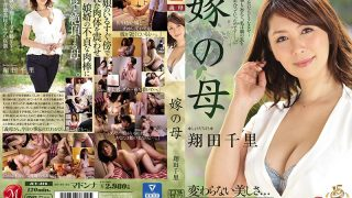 JUY-816 Mother-in-law's Unchanging Beauty … Appearance After A Long Time! ! Shota Chisato