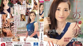 JUY-821 Older Married Woman Mitani Yukie 43 Years Old AVDebut! ! I Was Awakened After Being Confessed To My Husband's Subordinate.