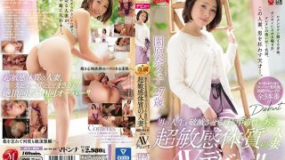JUY-825 Married Sonora Sonohara 27-year-old AV Debut That Is Addictive So As To Ruin The Life Of A Man Super Sensitive Constitution! !