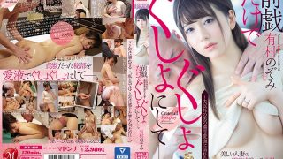 JUY-828 Forget Only In The Foreplay.Nozomi Arimura-A Married Woman Wet With A Concentrated Atago-A Man Other Than Her Husband