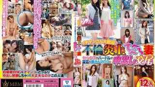 MBM-026 Mr. Ichigen Welcome ♪ Affair Flame Up To Hepe Wife Sex Hurdles Are Extremely Low Wife Ma Co ○ And Mating Copulation 12 People 4 Hours SP