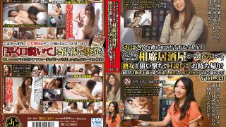"MEKO-120 ""What Are You Going To Get Drunk With Your Aunt?""Aim At A Mature Woman Who Is Crawling Alone In A Multi-course Pub Filled With Young Men And Women, And Wiggles And Takes It Home!The Dry Body Of The Amateur Wife Where Loneliness And Frustration Were Collected Gets Wet Well! !VOL.33"