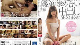 MEYD-483 The Pure Love Diary Which Made SEX Spout Out While Asking For The Step-brother And Brother During The Overseas Business Trip Of The Husband. Nozomishima Airi