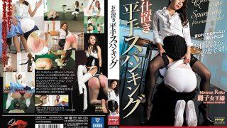 QRDA-091 Punishment Flats Spanking Reiko
