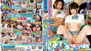 RCTD-218 Botejyu Jacchu Shota Choi Extra Edition