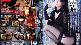 SHKD-844 Female Gambler Black Cat Mari Sato