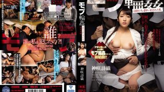 SHKD-845 I Was Committed To A Group Of Mob Gangbang Naughty Men I Baseball Part Ed.