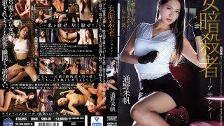 SHKD-847 Female Assassin Assassin Tono Miho