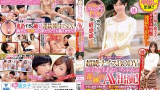 SKMJ-039 Superbly Nice BODY Found On The Tokyo Metropolitan Area 大 Female College Student Aoi-chan Is A Miraculous AV Appearance!Furthermore, I Listened To The Contact Information Of The Sister Of The Same Beauty That I Saw At Home, And The Real Sister And SEX ⇒ Released Freely!Sisters' Blowjob That Succeeded In Shooting At A Later Date Is Also Fully Recorded-