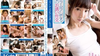SQTE-247 My Friendship Sexual Intercourse