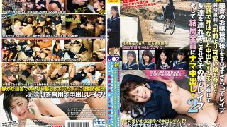 "SVDVD-725 New Rape Girl ○ Students In Rural School Rape, Rape, Immediately Before Ejaculation ""I Will Call You A Cute Girl On Your Phone Right Now And I Will Cum Out"" Threatened Me To Bring My Friend To Rape The Girl, And Eventually Raw All Raw!2"