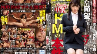 USBA-005 The Truth Is, I Am Mazo.An Affair With A Man Who Has A Wife And A Child ….I Can Not Forget The Days I Was Trained By That Person.Akemi 28-year-old Who Can Not Hold Back De M Desire