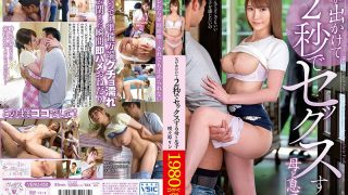 VENU-858 Mother And Son That Father Goes Out And Has Sex In 2 Seconds Rin Sakihara