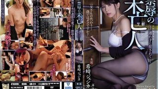 ADN-214 Imprisoned Widow And Son Get Fucked Jessica Kizaki