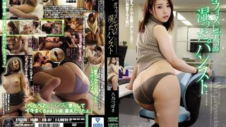ATID-347 Office Lady's Wet Pantyhose Tatsuno Hano