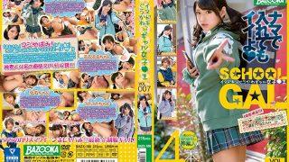 BAZX-188 Imadoki ☆ Goukawa Gal Women ● Student Vol. 007