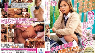 BLK-403 Though It Is A Hate Partner Who Is Hate, It Is Teased And Convulsions Aiki!I Absolutely Do Not Admit It!Chikubi Premature Ejaculation Uniform Tanned Gal And SEX Recorded Record Video Imai Summer Sail